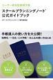 スクールプランニングノート公式ガイドブック ユーザー参加型教師手帳