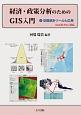 経済・政策分析のためのGIS入門 空間統計ツールと応用 ArcGIS Pro対応 (2)