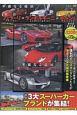 華麗なる競演 フェラーリVSランボルギーニVSポルシェDVD BOOK 宝島社DVD BOOKシリーズ