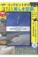 コックピットから「世界中を飛び回る美しき空旅」DVD BOOK 宝島社DVD BOOKシリーズ