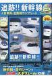 追跡!!新幹線 人気車両・全路線コンプリート 2枚組 DVD BOOK 宝島社DVD BOOKシリーズ