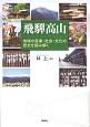 飛騨高山 地域の産業・社会・文化の歴史を読み解く