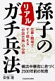 孫子のリアルガチ兵法 仕事・職場ですぐ使える「中国古典」の心得 横浜中華
