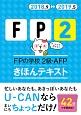 FPの学校 2級・AFP きほんテキスト ユーキャンの資格試験シリーズ 2018-2019
