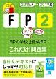 FPの学校 2級・AFP これだけ!問題集 ユーキャンの資格試験シリーズ 2018-2019