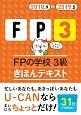 FPの学校 3級 きほんテキスト ユーキャンの資格試験シリーズ 2018-2019