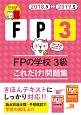 FPの学校 3級 これだけ!問題集 ユーキャンの資格試験シリーズ 2018-2019