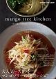 mango tree kitchen イサーン地方の伝統料理と人気メニュー32のレシピ