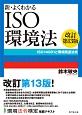 新・よくわかるISO環境法<改訂第13版> ISO14001と環境関連法規