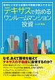 テキサスで始めるワンルームマンション投資 日本にいながら米国の不動産が購入できる!
