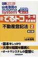 司法書士 山本浩司のautoma system 新・でるトコ 一問一答+要点整理 不動産登記法<第2版> (2)