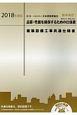 建築設備工事共通仕様書 2018 品質・性能を確保するための仕様書