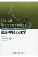 公認心理師カリキュラム準拠 臨床神経心理学 神経・生理心理学