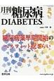 月刊 糖尿病 10-2 特集:糖尿病薬早期開始のベネフィット総ざらい