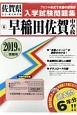 早稲田佐賀中学校 佐賀県公立・私立中学校入学試験問題集 2019