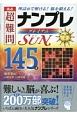 逸品 超難問ナンプレプレミアム145選 Sun 理詰めで解ける!脳を鍛える!