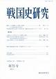 戦国史研究 (75)