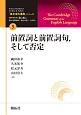 前置詞と前置詞句,そして否定 「英文法大事典」シリーズ5