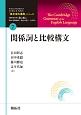 関係詞と比較構文 「英文法大事典」シリーズ7