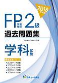 FP技能検定 2級 過去問題集 学科試験 2018