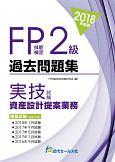 FP技能検定 2級 過去問題集 実技試験・資産設計提案業務 2018