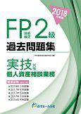 FP技能検定 2級 過去問題集 実技試験・個人資産相談業務 2018