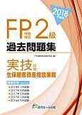 FP技能検定 2級 過去問題集 実技試験・生保顧客資産相談業務 2018