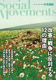 社会運動 2018.4 改憲・戦争に反対する12の理由 (430)