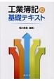 工業簿記の基礎テキスト