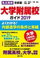 首都圏私立高校大学附属校ガイド 2019 東京 神奈川 千葉 埼玉 茨城 栃木