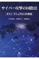 サイバー攻撃の国際法 タリン・マニュアル2.0の解説