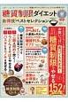 糖質制限ダイエットお得技ベストセレクション お得技シリーズ109