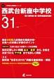 西武台新座中学校 中学別入試問題シリーズ 平成31年