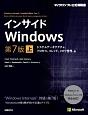 インサイドWindows<第7版>(上)