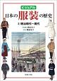 ビジュアル 日本の服装の歴史 明治時代~現代 (3)