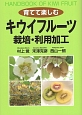 育てて楽しむ キウイフルーツ 栽培・利用加工