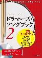 ドラマーズ・ソングブック QRコード&DVD-ROM付 フレーズをゼロから作る練習ツール!多ジャンル78の(2)