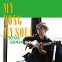 MY SONG MY SOUL(DVD付)