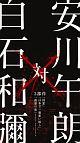 「凶悪」「日本で一番悪い奴ら」「孤狼の血」