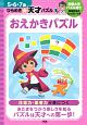 おえかきパズル 5・6・7歳ひらめき☆天才パズル5