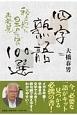 四字熟語100選 秘められた日本のことばの再発見