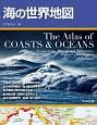 海の世界地図