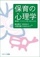 保育の心理学<第3版> 子どもたちの輝く未来のために