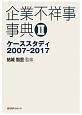 企業不祥事事典 ケーススタディ 2007-2017(2)