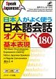 日本人がよく使う日本語会話 オノマトペ基本表現180 Speak Japanese!