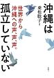 沖縄は孤立していない 世界から沖縄への声、声、声。