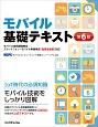 モバイル基礎テキスト<第6版> モバイル技術基礎検定 スマートフォン・モバイル実務