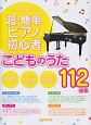 超・簡単ピアノ初心者 こどものうた112曲集 これなら弾ける