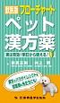 フローチャートペット漢方薬<獣医版>