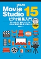 Movie Studio15 ビデオ編集入門 思いを込めて撮影したビデオ。だから、編集作業も、き